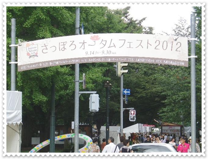 2012オータムフェスト