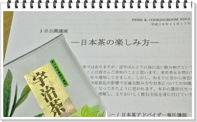 日本茶講座