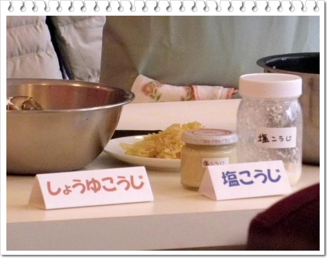塩糀・醤油糀