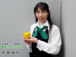 木田靖代野菜ソムリエプロ
